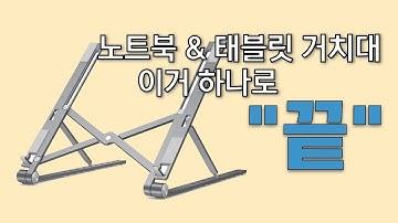 노트북 & 태블릿 PC 거치대, 이거 하나로 종결! 휴대용 접이식 노트북 거치대 리뷰