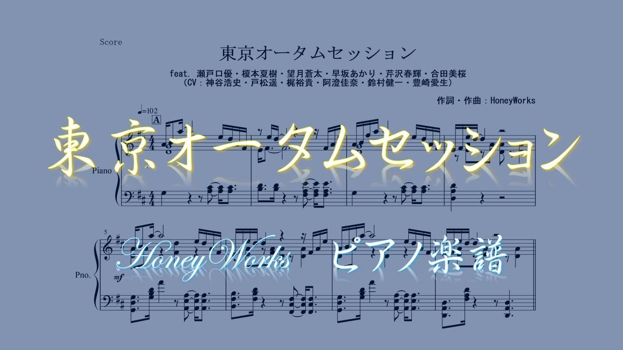 歌詞 セッション 東京 オータム