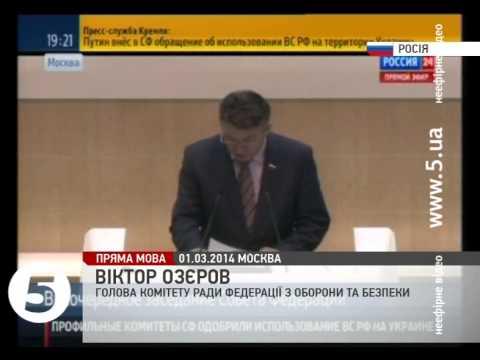 Совет Федерации. #Интервенция. #Путин. #Крым. #Украина