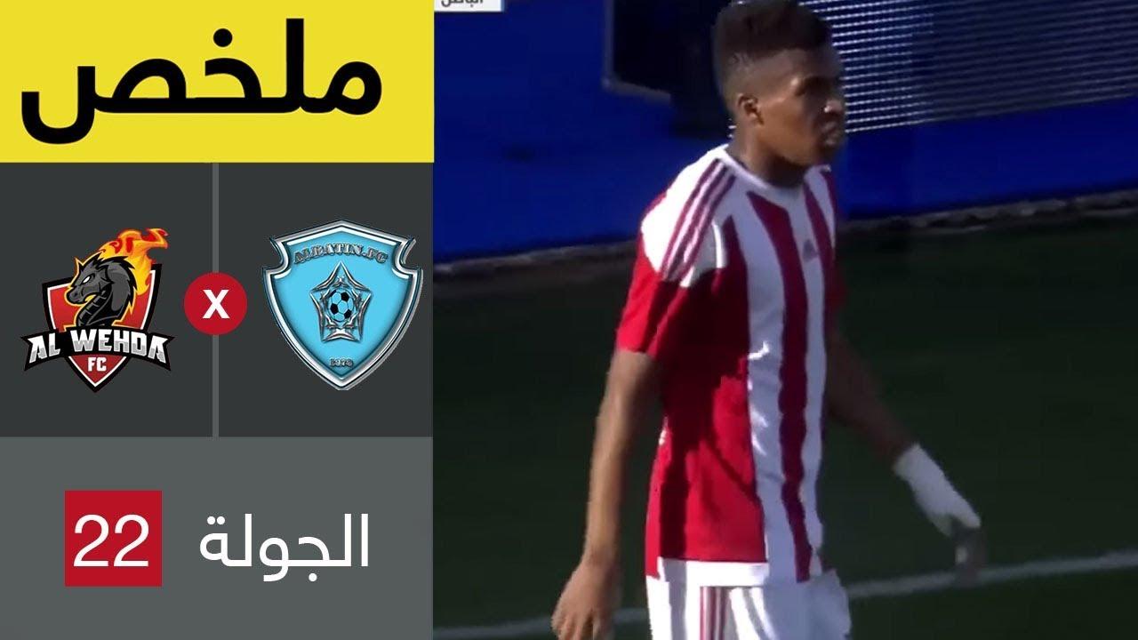ملخص مباراة الباطن والوحدة في الجولة 22 من دوري كأس الأمير محمد بن سلمان للمحترفين