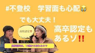 不登校児経験ママが、湘南NPO代表に心配な学習面について聞いてみた!