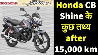 New Honda CB Shine 125 BS4 Pros & Cons Hindi Review with All Specifications 2018-2019