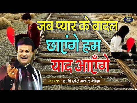 Ghazal : बेवफाई की सबसे दर्द भरी ग़ज़ल सुकर रोना आजाएगा   Haji Chhote Majid Shola   New Sad Songs