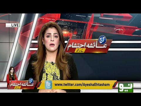 Aaj Ayesha Ahtesham Kay Sath - Wednesday 25th March 2020