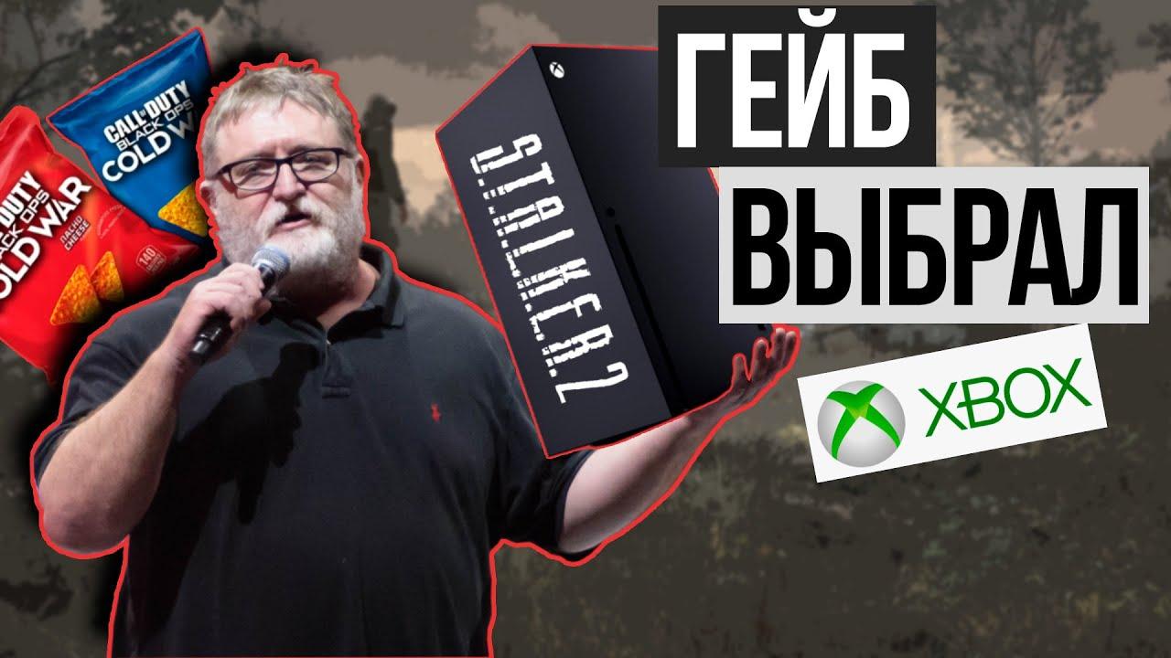 ГЕЙБ ЗА XBOX, АНОНС НОВОЙ CALL OF DUTY, STALKER 2 УЖЕ СКОРО [HyperXnews]