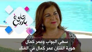 سهى البواب وعمر كمال - هوية الفنان عمر كمال في الغناء ودور الجماهير في دعم الفنان