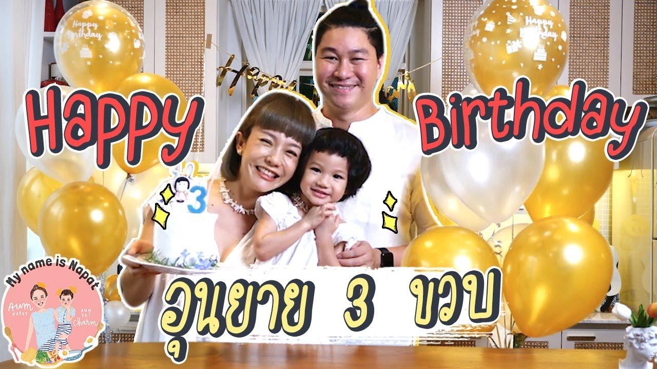 Happy Birthday  อุนยาย 3 ขวบ!  | Aum Napat