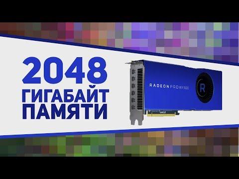 Видеокарта с 2TB