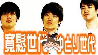寬鬆(ゆとり)世代,如今在日本的社會中成為問題【日本介紹小笑短劇】