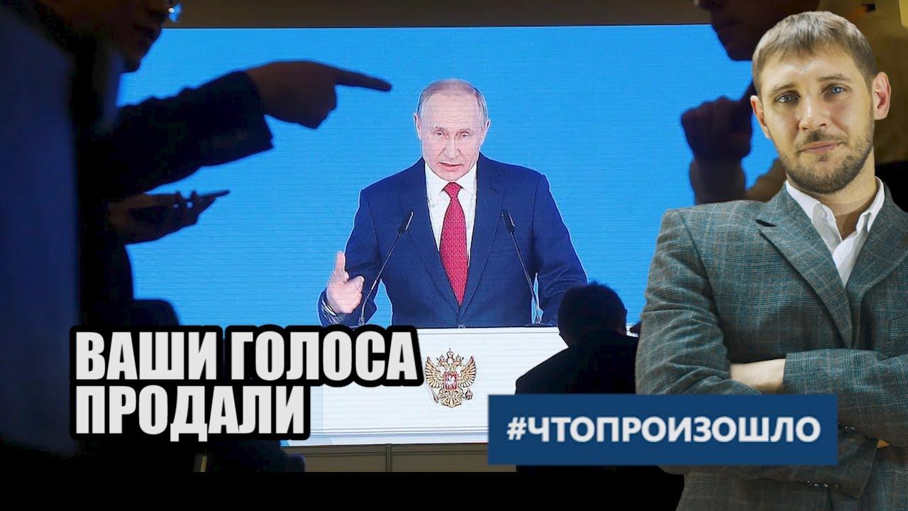Избирателей продали за 50 р. Журналистов арестовали #ЧТОПРОИЗОШЛО