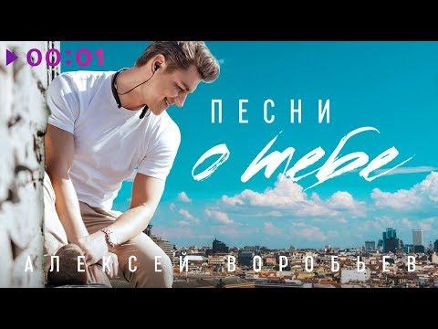 Алексей Воробьев - Песни о тебе | EP | 2019