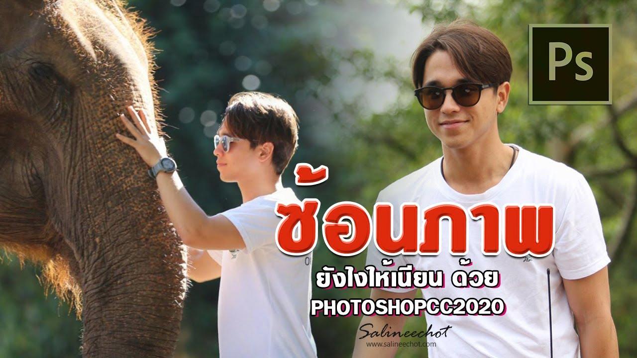 EP351 สอนซ้อนภาพให้เนียน ด้วย Photoshopcc2020