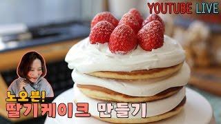 ★라이브★ 노오븐(!) 딸기 생크림 케이크 만들기!!! 완전 쉽고 맛있어요♥ NO OVEN!Strawberry Cake