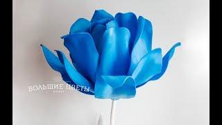 Тайский цветок. Видеоурок по созданию гигантского цветка