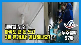 세탁실 누수, 이것모르…