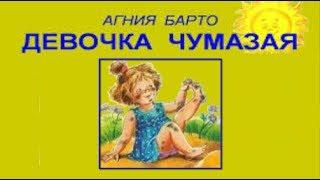 Девочка чумазая Агния и Павел Барто
