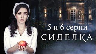 Сиделка. 5 и 6 серия (2018) Остросюжетная мелодрама @ Русские сериалы
