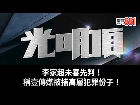 李家超未審先判!稱壹傳媒被捕高層犯罪份子!