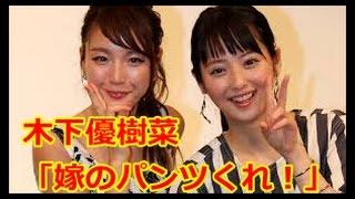 4月11日、女優の佐々木希とアンジャッシュ・渡部建が婚姻届を提出し、晴...