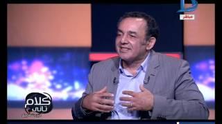 كلام تانى  عمرو الشوبكى: يعلق على حوار الرئيس
