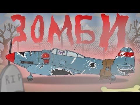 Воздушный мертвец - мультики про танки / самолёты