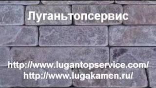 Изделия из натурального камня песчаника.avi(Наша компания добывает и обрабатывает камень песчаник., 2012-01-12T12:29:24.000Z)