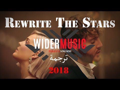 Rewrite The Stars - Anne-Marie & James Arthur (Lyrics - ترجمة : English/Arabic)