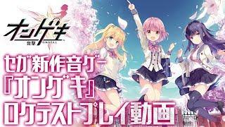 『オンゲキ』ロケテスト新楽曲「Perfect Shining!!」BASIC&EXPERTプレイ動画