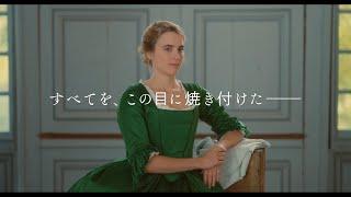 Bunkamuraル・シネマ12/4(金)よりロードショー予定『燃ゆる女の肖像』予告編