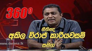 360 | with Akila Viraj Kariyawasam ( 01 - 06 - 2020 ) Thumbnail