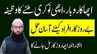 Nokri Milne Ka Wazifa | Wazifa For Job In Urdu