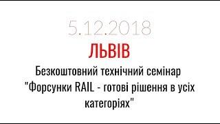 05.12.2018 - безкоштовний технічний семінар гбо ''Форсунки RAIL - готові рішення в усіх категоріях''