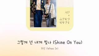 휘인 (Whee In) from MAMAMOO (마마무) - 그렇게 넌 내게 빛나 (Shine On You)…