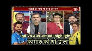 India Vs Australia 3rd Odi Full Highlights Sports News Review Aaj Tak