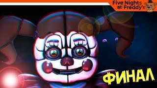 ФИНАЛ / КОНЦОВКА 🦊 ФНАФ 5 - Five Nights at Freddy's: Sister Location