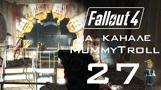 Fallout 4 27 серия . Убежище 75. Пупс Наука .