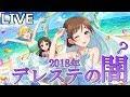 【LIVE】「女神も祝福!花嫁シチュエーションガシャ」で限定新田美波さんを迎えに!…