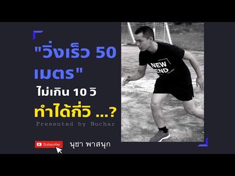 การสอบวิ่งเร็ว 50 เมตร ภายใน10 วิ