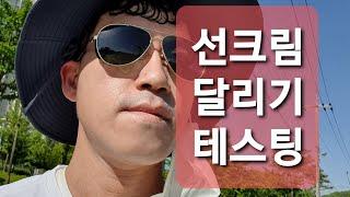 봄맞이 제천강남길 아침달리기 77일차 0509선크림 러…