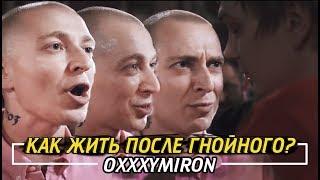 ЧТО ДАЛЬШЕ ДЕЛАТЬ OXXXYMIRON ПОСЛЕ ПОРАЖЕНИЯ ОТ ГНОЙНОГО на VERSUS X #SLOVOSPB
