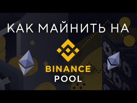 Как запустить майнинг на Binance Pool / Лучший пул для эфира? (ЕТН)