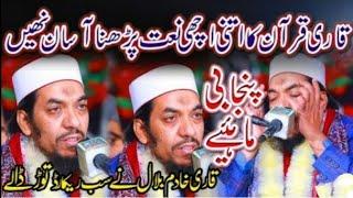 Tilawat e Quran e Pak By Qari Khadim Bilal Syadan Shareef Gujrat Pkistan 2013