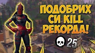 ПОДОБРИХ СИ KILL РЕКОРДА! (25 KILLS) - Fortnite