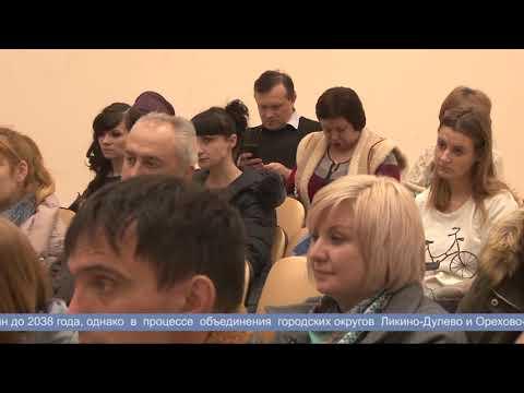 Публичные слушания в Куровском и Ликино Дулёво генплан