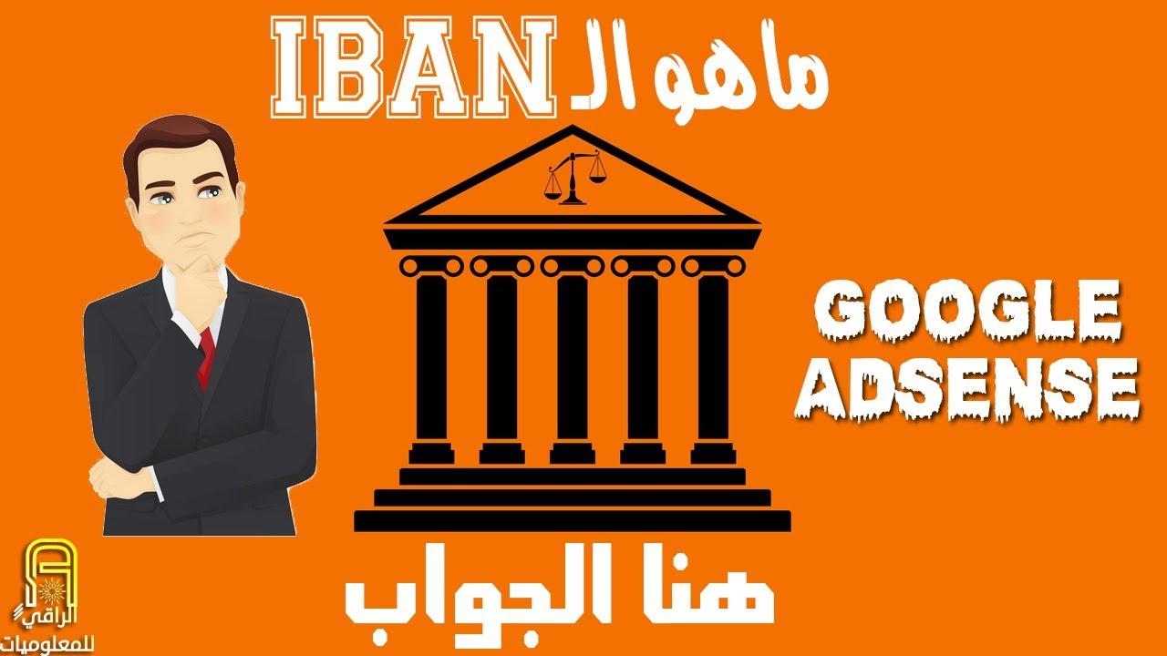 ماهو الـ IBAN ( الرقم التعريفي بالحسابات البنكية ) ومن أين تحصل عليه ! مهم لمستخدمي ادسنس بالعراق