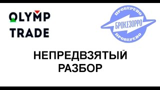 видео Брокер Олимп Трейд