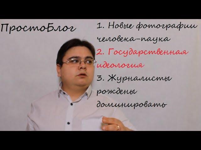 ПростоБлог №1. Наблюдаем за выборами, идеология и многопартийность, журналисты