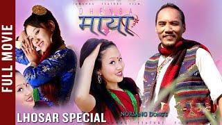 DENBA MAYA   New Nepali Tamang Full Movie 2020   Amir Dong, Sushma Moktan, Sita Thing, Temal Singh