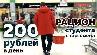 Как прожить на 200 рублей в день?   Рацион студента-спортсмена