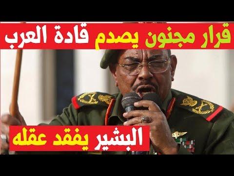 عااجل .. السودان تصدم قادة العرب .. و البشير يفقد عقله و يعلن القرار النهائي للمشاركة في اليمن